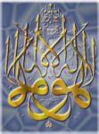 Los Pilares del Islam